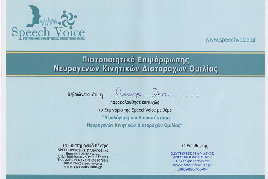 Σεμινάριο με θέμα «Αξιολόγηση και Αποκατάσταση Νευρογενών Κινητικών Διαταραχών Ομιλίας», Εισηγητής: Πανάγος Σωτήρης, Λογοπαθολόγος MSc