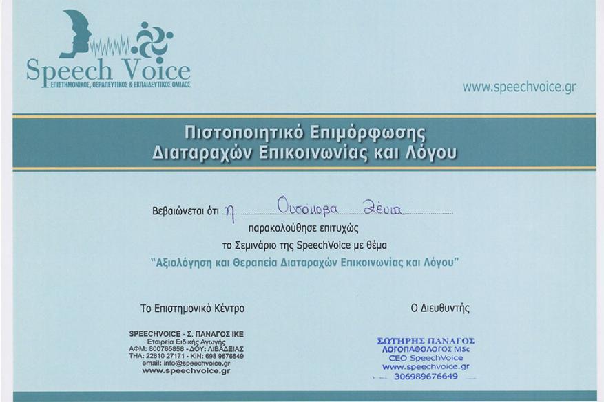 Σεμινάριο με θέμα «Αξιολόγηση και Θεραπεία Διαταραχών Επικοινωνίας και Λόγου», Εισηγητής: Πανάγος Σωτήρης, Λογοπαθολόγος MSc