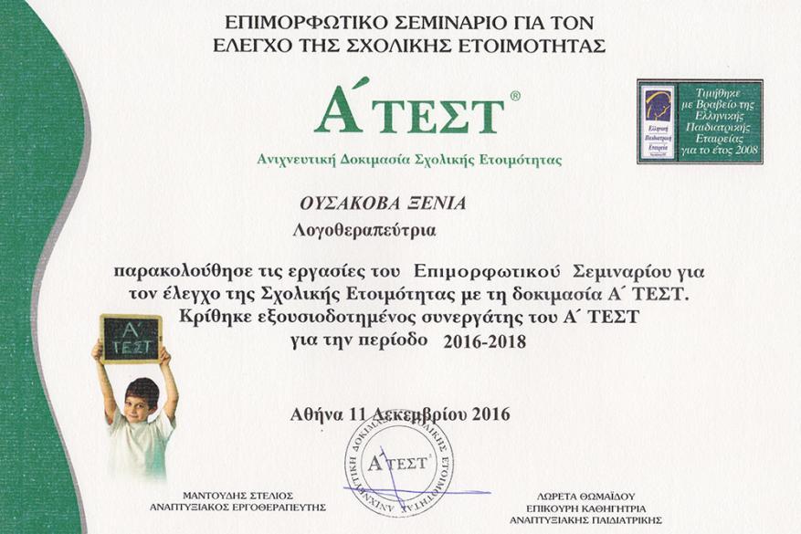 Σεμινάριο με θέμα «Α' ΤΕΣΤ», Εισηγητής Μαντούδης Στέλιος, Αναπτυξιακός Εργοθεραπευτής