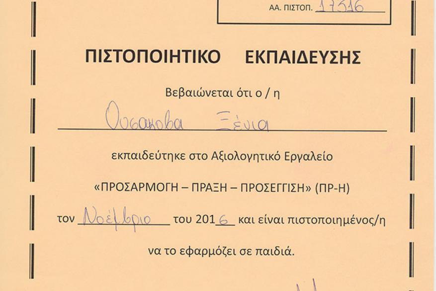 Σεμινάριο με θέμα «Αξιολογητικό Εργαλείο ΠΡ-Η», Εισηγητής Αλεξάνδρου Στράτος, Εργοθεραπευτής