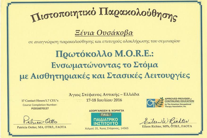 Σεμινάριο με θέμα «Πρωτόκολλο M.O.R.E: Ενσωματώνοντας το στόμα με Αισθητηριακές και Στασικές Λειτουργίες», Εισηγητές Patricia Oetter, MA, OTR/L, FAOTA και Eileen Richter, MPh, OTR/L, FAOTA