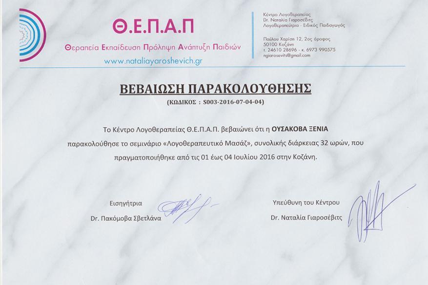 Σεμινάριο με θέμα «Λογοθεραπευτικό μασαζ», Εισηγήτρια Dr. Pakhomova Svetlana, Καθηγήτρια κρατικού Πανεπιστημίου Μόσχας
