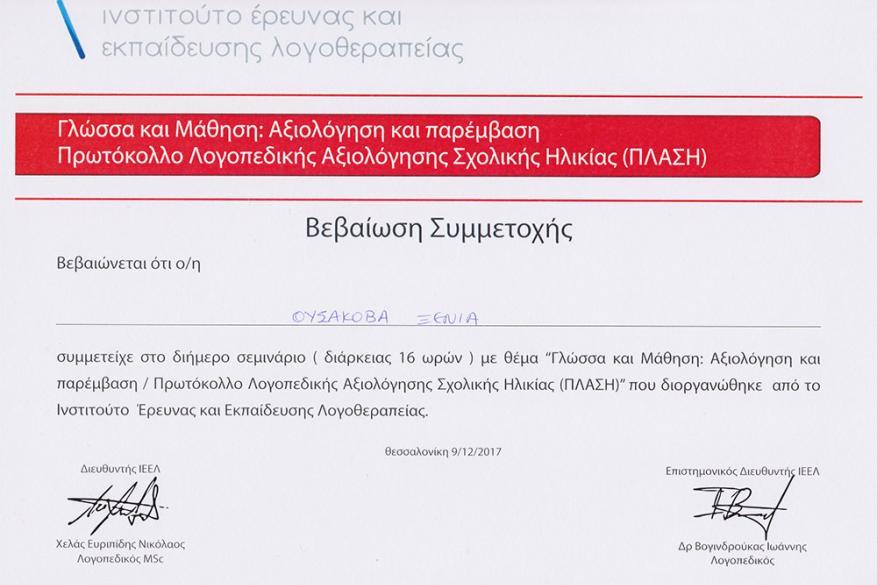 Σεμινάριο με θέμα «Πρωτόκολλο Λογοπεδικής Αξιολόγησης Σχολικής Ηλικίας», Εισηγητές: Χελάς Ευριπίδης Νικόλαος, Λογοπεδικός MSc, Δρ Βογινδρούκας Ιωάννης, Λογοπεδικός