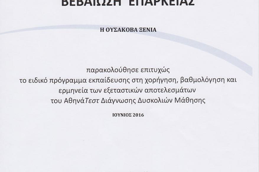 Σεμινάριο με θέμα «ΑθηνάΤεστ», Εισηγήτρια Σαμαρά Μαρία, Ψυχολόγος