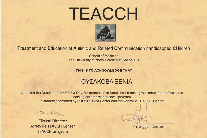 Σεμινάριο με θέμα «Treatment and Education of Autistic and related Communication handicapped CΗildren», Εισηγήτρια: Catherine Faherty, Clinical Director at Asheville TEACCH Center