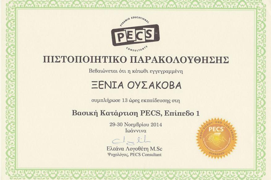 Σεμινάριο με θέμα «Βασική κατάρτιση PECS», Εισηγήτρια: Ελεάνα Λογοθέτη M. Sc , Ψυχολόγος, PECS Consultant