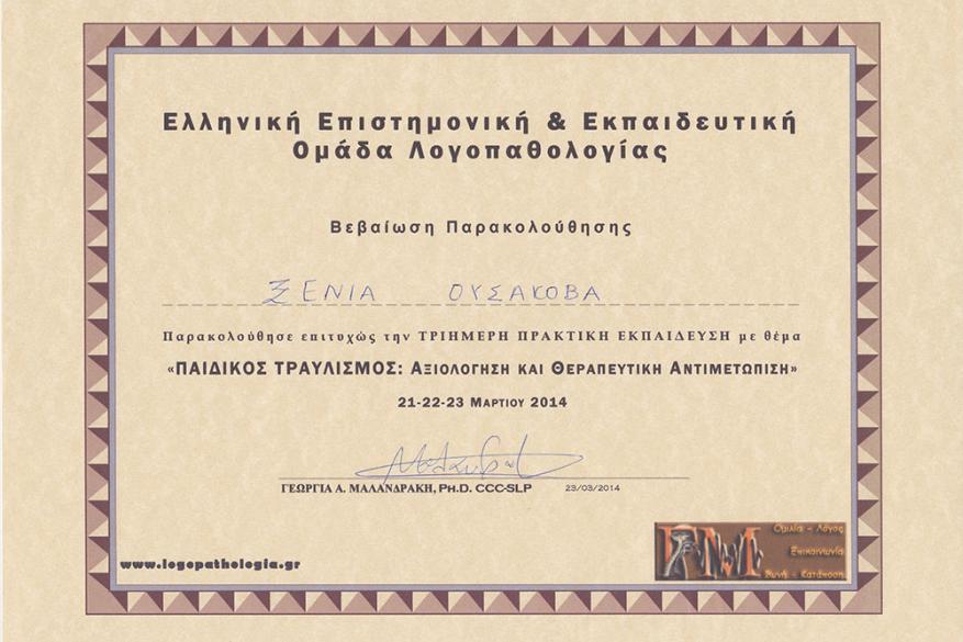 Σεμινάριο με θέμα «Παιδικός Τραυλισμός: Αξιολόγηση και θεραπευτική Αντιμετώπιση», Εισηγήτρια: Δρ. Γεωρ, Μαλανδράκη, PhD, CCC-SLP