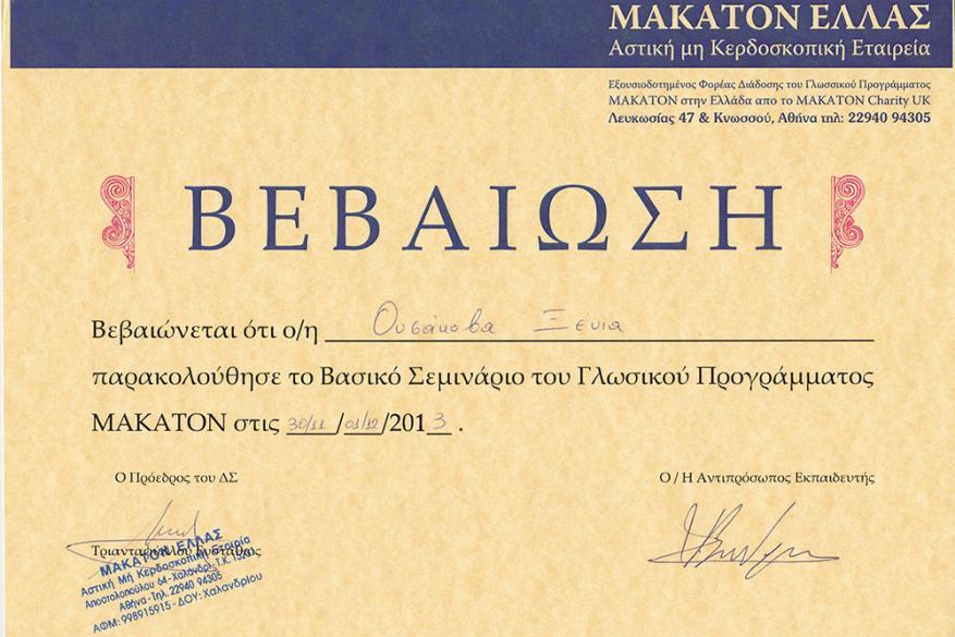 Σεμινάριο με θέμα «Βασικό Σεμινάριο του Γλωσσικού Προγράμματος MAKATON», Εισηγητής: Ι. Βουγινδρούκας, Αντιπρόσωπος εκπαιδευτής MAKATON Ελλάς, Λογοπεδικός
