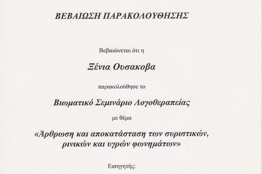 Βιωματικό Σεμινάριο με θέμα «Άρθρωση και αποκατάσταση των συριστικών, ρινικών και υγρών φωνημάτων» , Εισηγητής: Δ. Σταυρακάκης, Λογοθεραπευτής, Ειδικός Παιδαγωγός