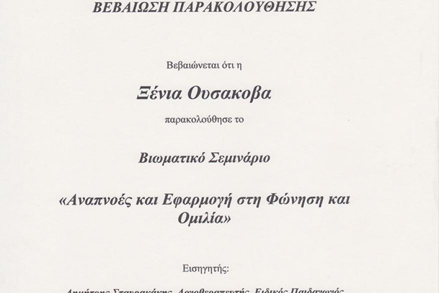 Βιωματικό Σεμινάριο με θέμα «Αναπνοές και Εφαρμογή στη Φώνηση και Ομιλία» , Εισηγητής: Δ. Σταυρακάκης, Λογοθεραπευτής, Ειδικός Παιδαγωγός