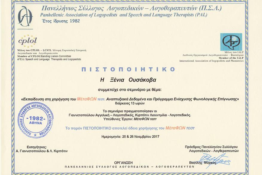 Σεμινάριο με θέμα «Εκπαίδευση στη χορήγηση του ΜέταΦΩΝ τεστ. Αναπτυξιακά Δεδομένα και Πρόγραμμα Ενίσχυσης Φωνολογικής Επίγνωσης», Εισηγήτριες: Γιαννετοπούλου Α., Ειδική Παιδαγωγός, Λογοθεραπεύτρια, Κιρπότιν Λ. Νηπιαγωγός, Λογοπαθολόγος