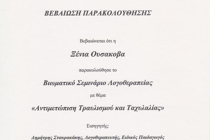 Βιωματικό Σεμινάριο με θέμα «Αντιμετώπιση Τραυλισμού και ταχυλαλίας» , Εισηγητής: Δ. Σταυρακάκης, Λογοθεραπευτής, Ειδικός Παιδαγωγός