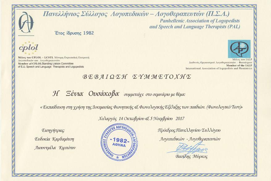 Σεμινάριο με θέμα «Εκπαίδευση στη χρήση της Δοκιμασίας Φωνητικής και Φωνολογικής Εξέλιξης των παιδιών. (Φωνολογικό Τεστ)», Εισηγήτριες: Καρδαμίτση Ευδοκία, Λογοθεραπεύτρια, Κιρπότιν Λιουντμίλα, Νηπιαγωγός, Λογοπαθολόγος