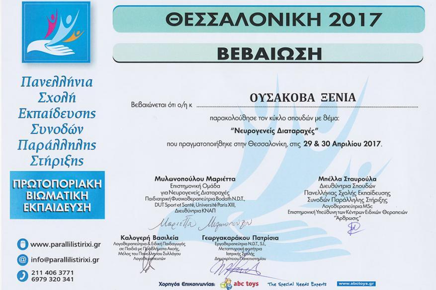 Σεμινάριο με θέμα «Νευρογενείς Διαταραχές», Εισηγήτριες: Μυλωνοπούλου Μαριέττα, Παιδιατρική Φυσιοθεραπεύτρια, Μπέλλα Σταυρούλα, Λογοθεραπεύτρια Msc, Καλογέρη Βασιλεία, Λογοθεραπεύτρια, Ειδ. Παιδαγωγός, Γεωργακαράκου Πατρίσια, Εργοθεραπεύτρια N.D.T, S.I