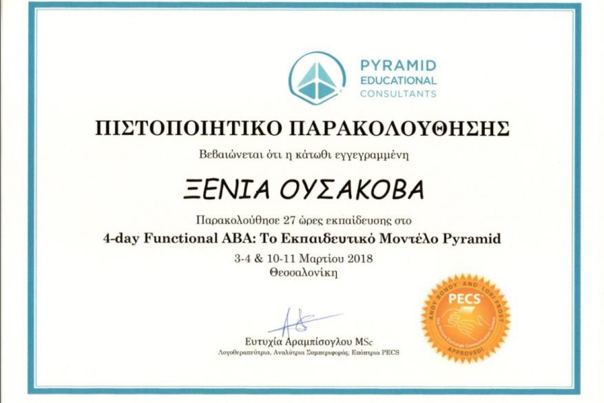 Σεμινάριο με θέμα «4-day Functional ABA: Το Εκπαιδευτικό Μοντέλο Pyramid» , Εισηγήτρια: Ε. Αραμπίσογλου MSc, Λογοθεραπεύτρια, Αναλύτρια Συμπεριφοράς, Επόπτρια PECS