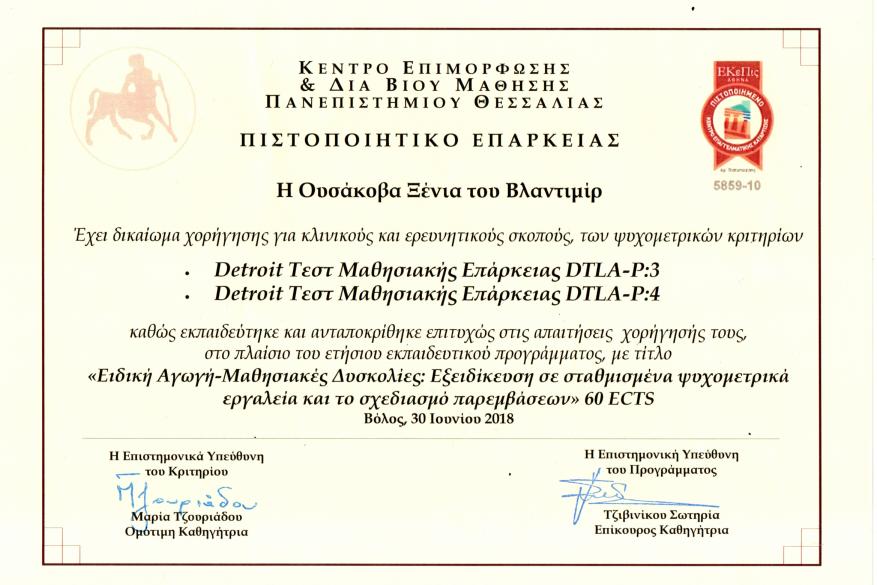"""Εκπαιδευτικό Πρόγραμμα με θέμα """"Detroit Τεστ Μαθησιακής Επάρκειας DTLA-P:3 & DTLA-P:4"""", Επιστημονικά Υπεύθυνη του κριτηρίου: Μαρία Τζουριάδου, Ομότιμη Καθηγήτρια"""
