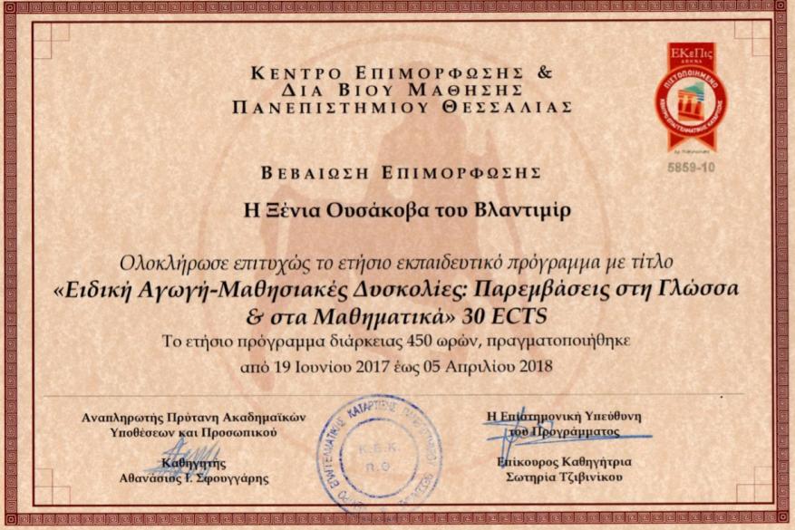 Εκπαιδευτικό πρόγταμμα με τίτλο «Ειδική Αγωγή-Μαθησιακές Δυσκολίες: Παρεμβάσεις στη Γλώσσα & στα Μαθηματικά» , Εισηγήτρια: Σ. Τζιβινίκου, Επίκουρη Καθηγήτρια Μαθησιακών Δυσκολιών