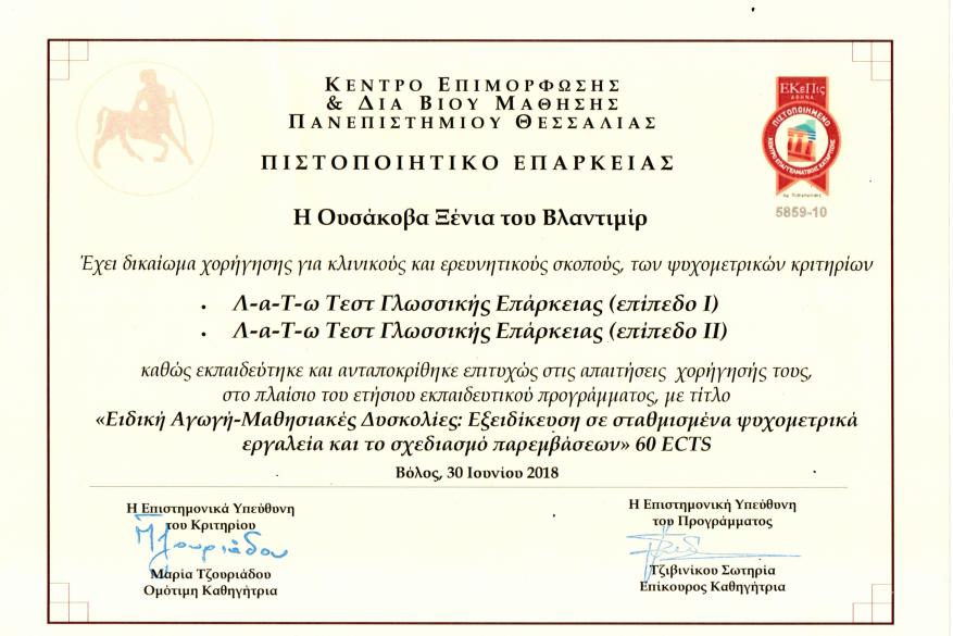 """Εκπαιδευτικό Πρόγραμμα με θέμα """"Λ-α-Τ-ω Τεστ Γλωσσικής Επάρκειας Επίπεδο Ι & ΙΙ"""", Επιστημονικά Υπεύθυνη του κριτηρίου: Μαρία Τζουριάδου, Ομότιμη Καθηγήτρια"""