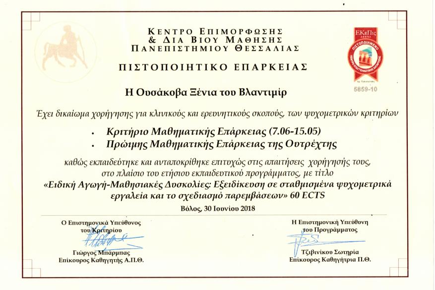 """Εκπαιδευτικό Πρόγραμμα με θέμα """"Κριτήριο Μαθηματική Επάρκειας (7.06-15.05) & Πρώιμης Μαθηματικής Επάρκειας της Ουτρέχτης"""", Επιστημονικά Υπεύθυνος του κριτηρίου: Γιώργος Μπάρμπας, Επίκουρος Καθηγητής Α.Π.Θ."""