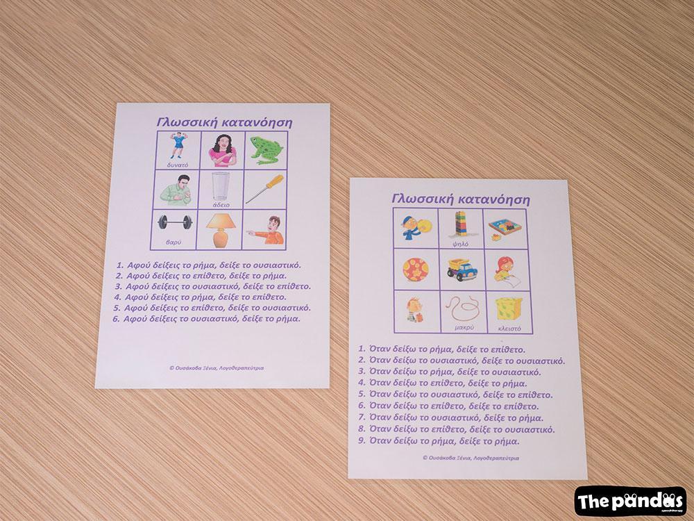 Καρτέλες Γλωσσικής Κατανόησης