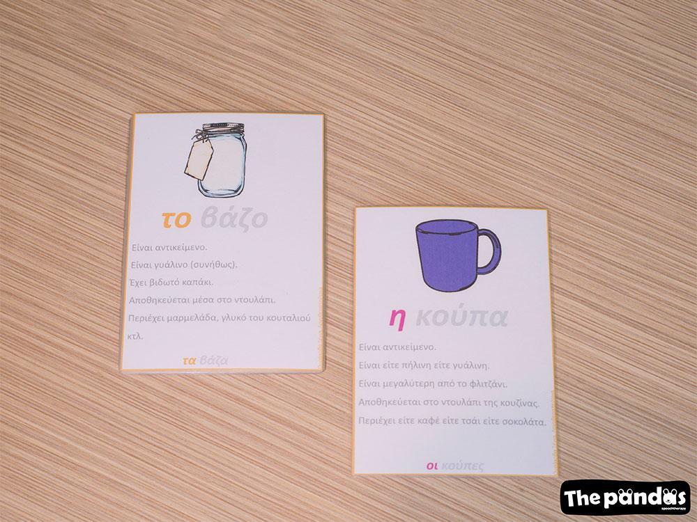 Κάρτες Λεξιλογίου