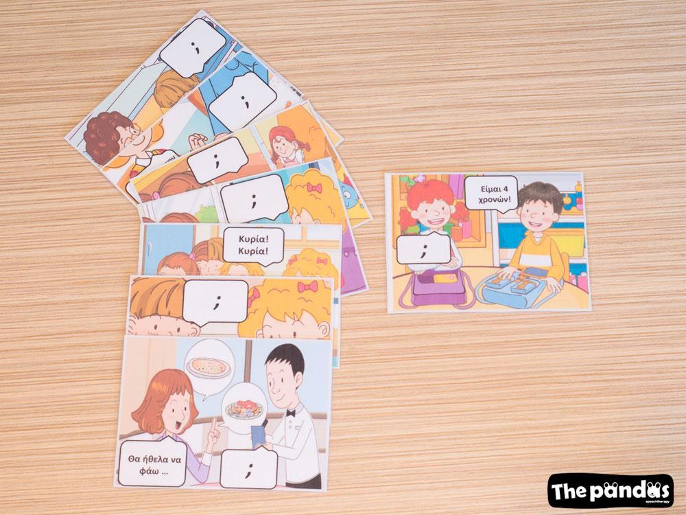 Κάρτες Πραγματολογίας